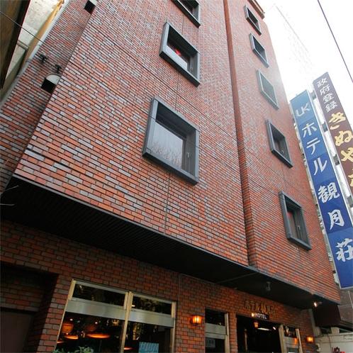 京成上野駅徒歩0分!ホテル観月荘
