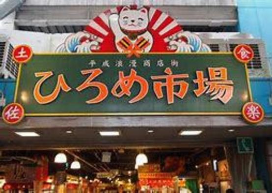◆ひろめ市場で使える2000円分のクーポン券付プラン◆無料朝食ウェルカムドリンク付