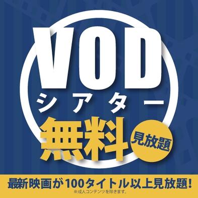 【VOD見放題】QUOカード1000円分付プラン★無料朝食ウェルカムドリンク付き