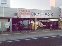 OKパーキング