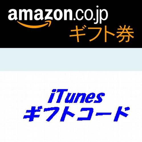 amazon iTunes