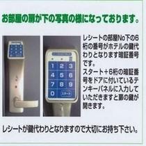 入室方法(日本語)