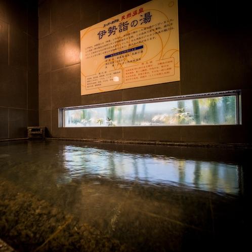三重県・新美里の源泉を使った男女入替制の天然温泉でーす♪
