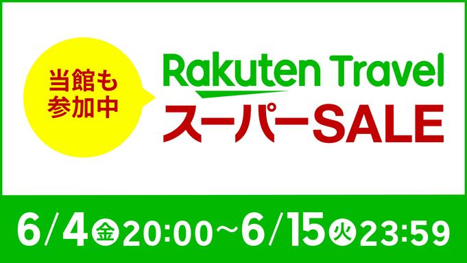 【楽天スーパーSALE】5%OFF ◆お食事なしの素泊りプラン◆