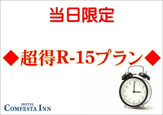 <当日NET限定>◆超得Rest15プラン ◆