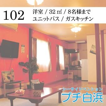102 18畳洋室/禁煙/ユニットバス【定員:8名】