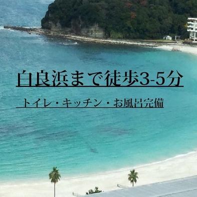 ◆ぶらり白浜一人旅《素泊まりプラン》■白良浜・飲食店街まで徒歩5分■観光スポットまで車10分