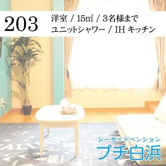 203 9畳洋室/禁煙/簡易シャワー【定員:3名】
