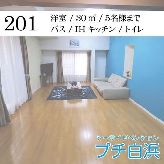 201 18.5畳洋室/禁煙【定員:5名】