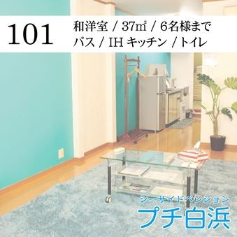 101 14畳洋室+8畳和室/禁煙【3名様用】