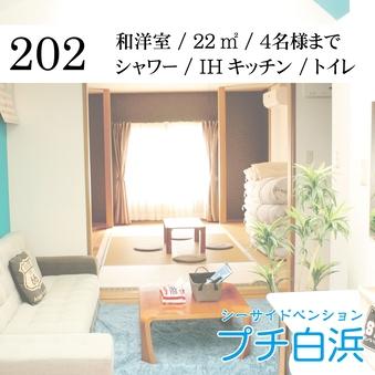 202 6畳洋室+8畳和室/禁煙/シャワー【定員:4名】