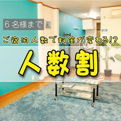 ◆ご宿泊人数で料金が変わる!?《人数割》★ご利用人数により宿泊料金がDOWN!!