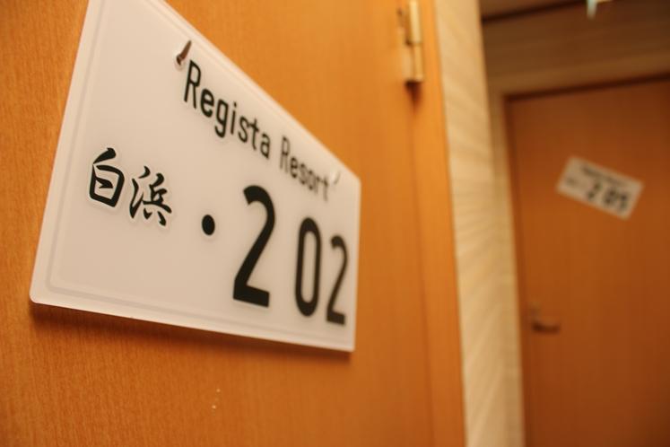 【定員4名部屋(202)】ナンバープレート風