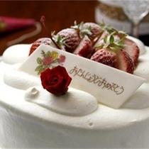 【別注料理】記念日ケーキ