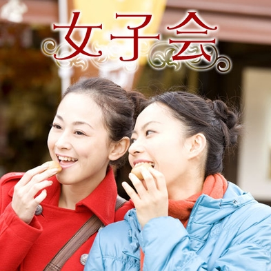 【レディース特典付】母娘旅・女子会に◎自家菜園の野菜×美肌の湯で潤いUPな美活旅