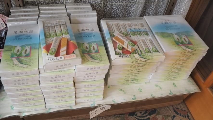 *館内設備/当館のお茶うけでも召し上がれる『尾瀬物語』も販売しております