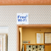 *館内/Wi-fi無料接続可能です。