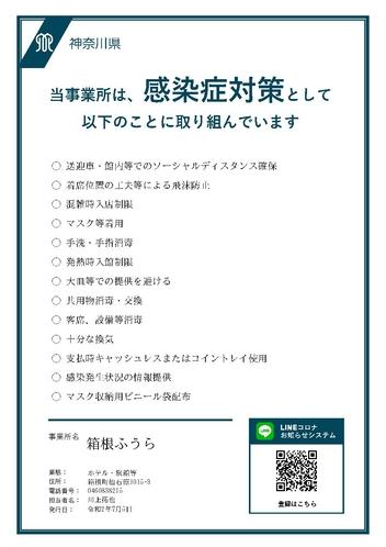 感染症対策認定書