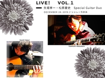 12月28日 Live! Vol1 矢堀孝一・松原慶史 Special Guitar Duo