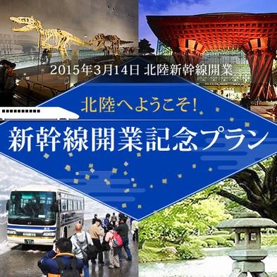 【北陸新幹線開通6周年記念】特別割引☆お料理グレードUPプラン