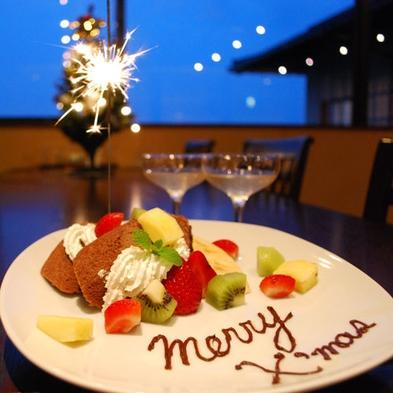 Ⅹ'mas★特製デザートプレート&シャンパン付☆温泉で過ごすクリスマス