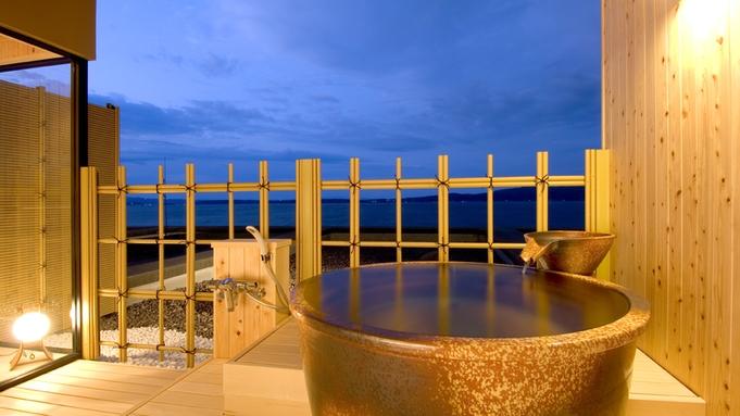 海の見える☆露天風呂付客室〜お食事処えん選べる会席<大切な人と過ごす、贅沢な時間>