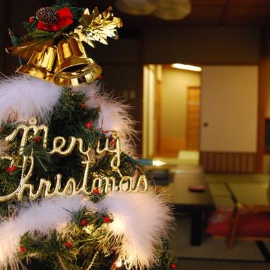 ☆+☆+クリスマス2021★海の景色&のんびり温泉+☆+☆【素泊り】