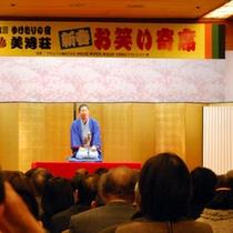 新春お笑い寄席、毎年2月に開催されます