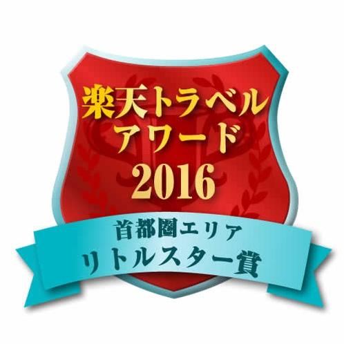 2016 楽天アワード リトルスター賞 3年連続受賞