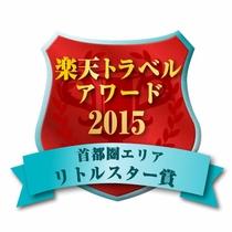 2015 楽天アワード リトルスター賞 2年連続