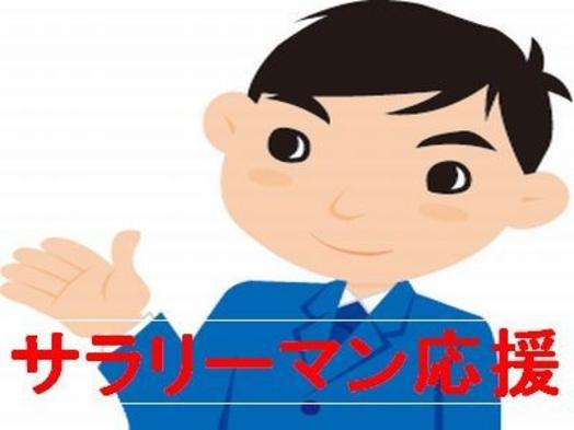 【駐車場無料】サラリーマン応援プラン