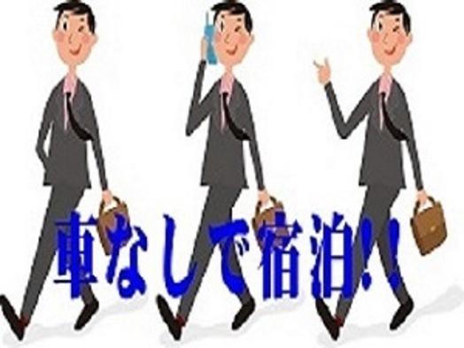 車利用なしNoCARプラン  ◆Wi-Fi完備◆