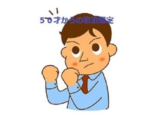 【朝食付】50歳からの宿泊プラン
