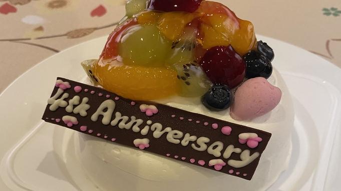 二人でお祝いするのにピッタリ♪かわいいケーキと選べる乾杯ドリンク!記念日プラン♪
