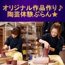 ■ 陶芸体験プラン!