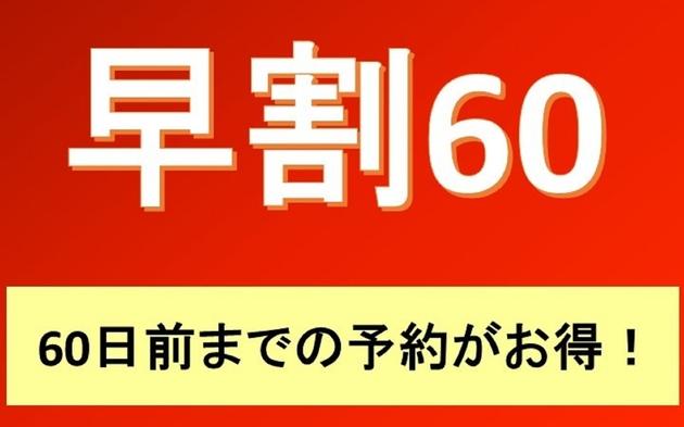 【さき楽60】60日前までの予約で特別価格!オンライン限定プラン