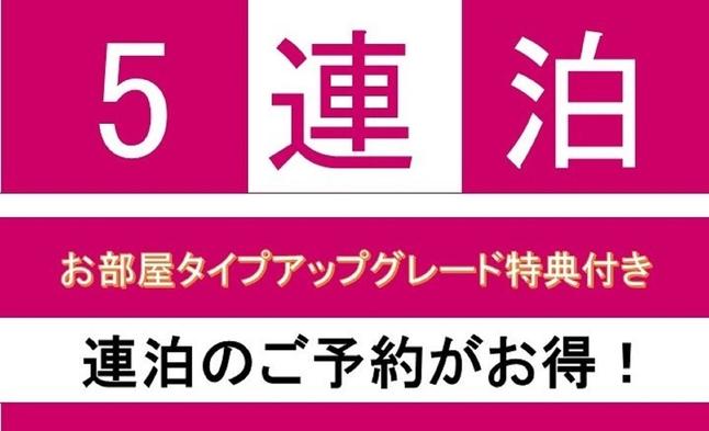 連泊プラン☆5泊☆(5泊以上・アップグレード特典付き)【ビジネスマン必見】