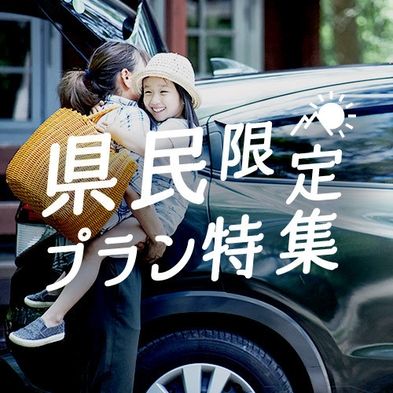千葉県民限定☆通常のカード決済プランより1人様300円おトク