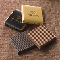 帝国ホテルプレートチョコレート
