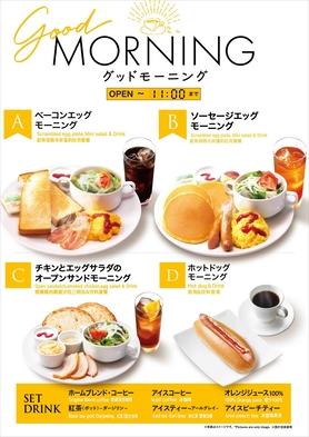 4種類から選べる洋朝食プラン★1階カフェスペリオーレ(8:00〜11:00)