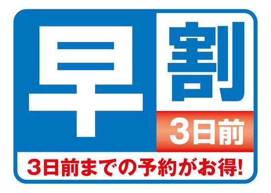 【夏秋旅セール】早割3♪☆3日前までのご予約でお得なプラン☆