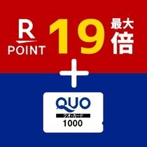 楽天スーパーポイント最大19倍+QUOカード1000円分プレゼント