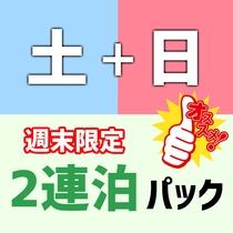 ★お得な週末限定パック★