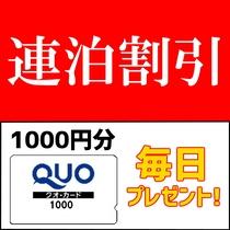 ★ECO連泊+毎日QUOカード1,000円分プレゼント★