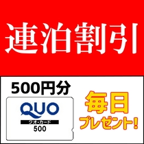 QUOカード500円プレゼント★ECO清掃でお得に連泊★