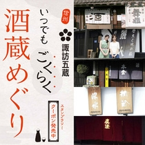 ■「酒蔵めぐりチケット」付プラン