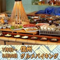 7月~9月■【信州グルメバイキング】