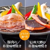 10月~11月◆選べる陶板焼き