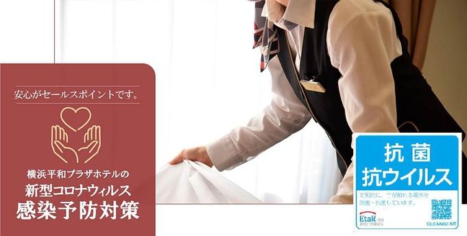 【Love★横浜】〜神奈川県民限定〜★朝食付★(県内就業者もOK♪)プラン(横浜新庁舎至近)