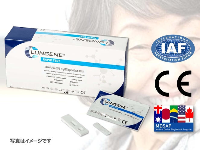 【新型コロナウィルス抗体検査キット】